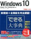 Windows 10 Home/Pro/Enterprise対応 (できる大事典) [ 羽山博 ]
