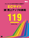 ECサイト「新」売上アップの鉄則119 オムニチャネル時代の集客から接客まで (WEB PROFESSIONAL) [ いつも. ]