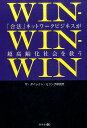 WIN-WIN-WIN [ ザ・ダイレクト・セリング研究所 ]