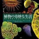 【謝恩価格本】カラー版 植物の奇妙な生活