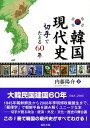 韓国現代史 切手でたどる60年 [ 内藤陽介 ]