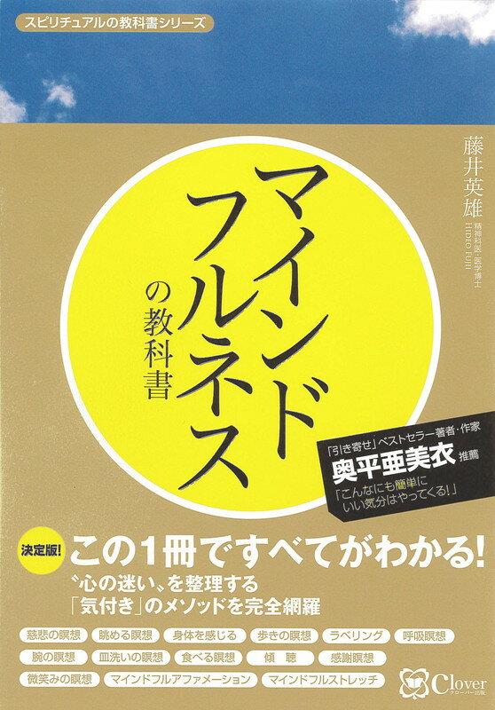 マインドフルネスの教科書 [ 藤井 英雄 ]