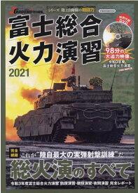 富士総合火力演習(2021) 特別付録DVD令和3年度富士総合火力演習 (イカロスMOOK Jグランド特別編集/シリーズ陸上自衛隊の戦)