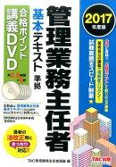 DVD>管理業務主任者基本テキスト準拠合格ポイント講義DVD(2017年度版)