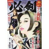COMIC必剣(VOL.3) (RK MOOK)