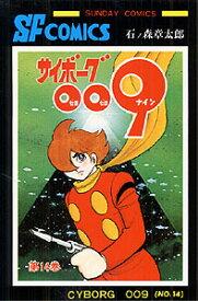 サイボーグ009(14) (サンデーコミックス) [ 石ノ森章太郎 ]