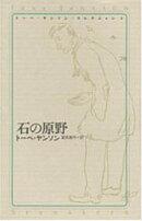 トーベ・ヤンソン・コレクション(4)