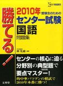 勝てる!センター試験国語問題集(2010年)
