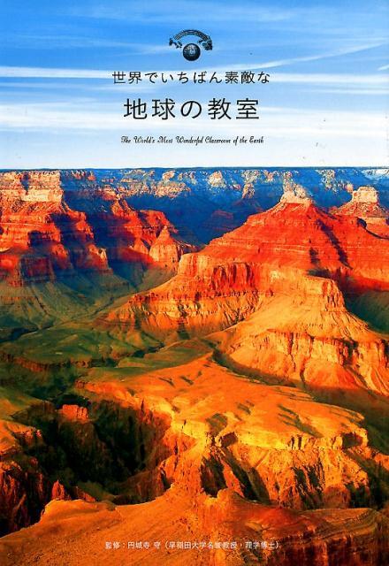 世界でいちばん素敵な地球の教室 [ 円城寺守 ]