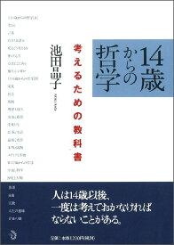 14歳からの哲学 考えるための教科書 [ 池田晶子 ]