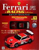 隔週刊 公式フェラーリF1&レーシングコレクション 2014年 1/29号 [雑誌]