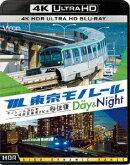 東京モノレール≪デイ&ナイト≫モノレール浜松町〜羽田空港第2ビル 2往復(4K ULTRA HD)