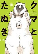 【予約】クマとたぬき