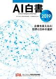 AI白書(2019)