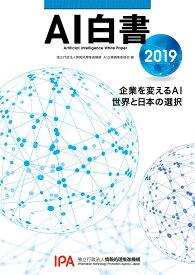 AI白書 2019 [ 独立行政法人情報処理推進機構 AI白書編集委員会 ]