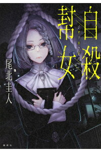 自殺幇女(JUMPjBOOKS)[尾北圭人]