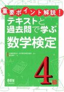 数学検定4級