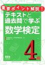 数学検定4級 (重要ポイント解説!テキストと過去問で学ぶ) [ 公益社団法人日本数学検定協会 ]
