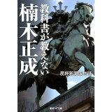 教科書が教えない楠木正成 (産経NF文庫)