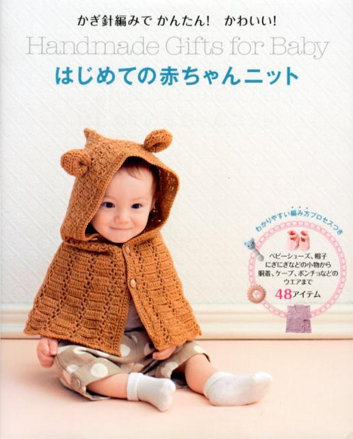 はじめての赤ちゃんニット かぎ針編みでかんたん!かわいい! [ リトルバード ]