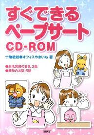 すぐできるペープサートCD-ROM [ 十亀敏枝 ]