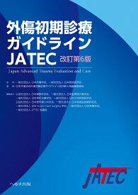 外傷初期診療ガイドラインJATEC改訂第6版 [ 日本外傷学会 ]