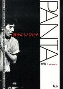 Panta自伝(1)