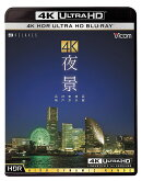 4K 夜景 <HDR> 〜長崎・神戸・東京・横浜・函館〜【4K ULTRA HD】