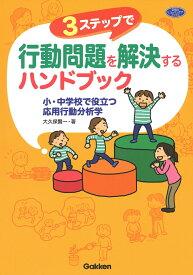 3ステップで行動問題を解決するハンドブック 小・中学校で役立つ応用行動分析学 (ヒューマンケアブックス) [ 大久保賢一 ]