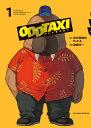 オッドタクシー(1) (ビッグ コミックス) [ 此元和津也/P.I.C.S. ]