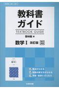 教科書ガイド啓林館版数学1改訂版完全準拠