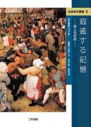 【謝恩価格本】社会学の饗宴(2)