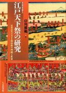 江戸天下祭の研究