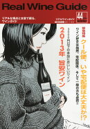 Real Wine Guide (リアルワインガイド) 2014年 01月号 [雑誌]