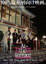 At the terrace テラスにて【Blu-ray】 [ 石橋けい ]