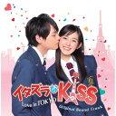 イタズラなKiss~Love in TOKYO オリジナル・サウンドトラック [ 戸田色音 ]