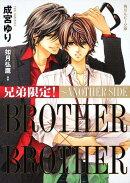 兄弟限定!BROTHER×BROTHER〜ANOTHER SIDE