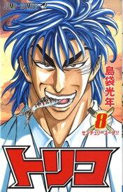 トリコ(8) (ジャンプ・コミックス) [ 島袋光年 ]