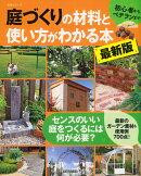 庭づくりの材料と使い方がわかる本 最新版