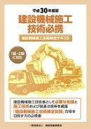 平成30年度版 建設機械施工技術必携