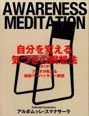 自分を変える気づきの瞑想法第3版