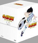 キャプテン翼 DVD-BOX 【特別価格版】【初回生産限定】