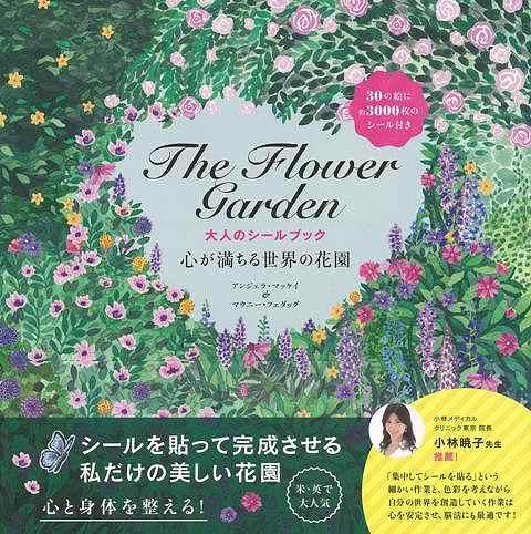 【バーゲン本】The Flower Garden 大人のシールブック 心が満ちる世界の花園 [ アンジェラ・マッケイ 他 ]