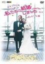 チョ・グォンとガインの 私たち結婚しましたーコレクションー(アダムカップル編) Vol.5 [ (バラエティ) ]