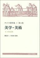 ディドロ著作集(第4巻)