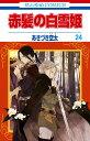 赤髪の白雪姫 24 (花とゆめコミックス) [ あきづき 空太 ]