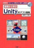 基礎から学ぶUnity3Dアプリ開発