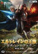 マジック:ザ・ギャザリング エルドレインの王権公式ハンドブック