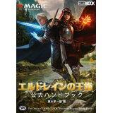 マジック:ザ・ギャザリング エルドレインの王権公式ハンドブック (HOBBY JAPAN MOOK)