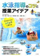 水泳指導のコツと授業アイデア